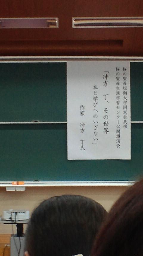 冲方丁の講演会